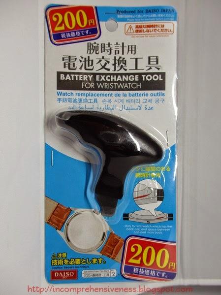 : 時計電池交換工具