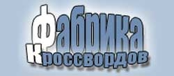 Фабрика кроссвордов