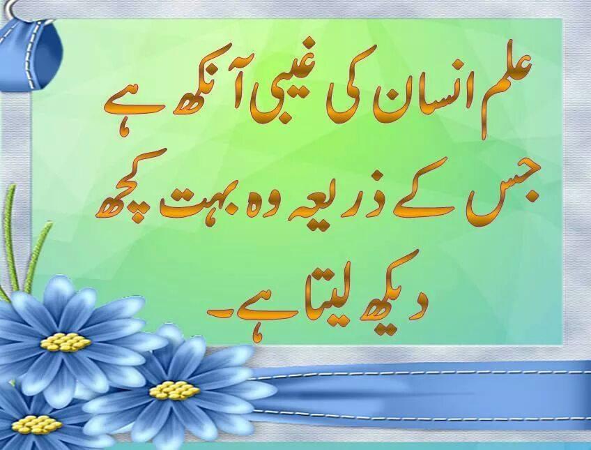 good morning urdu - photo #4