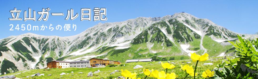 立山ガール日記