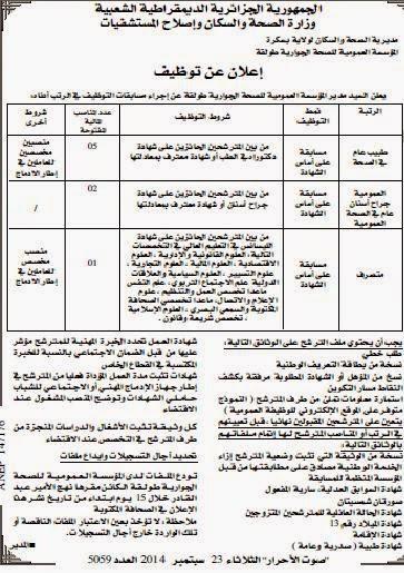 مسابقات توظيف في المؤسسة العمومية للصحة الجوارية طولقة ولاية بسكرة