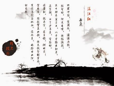 Man Jiang Hong 满江红