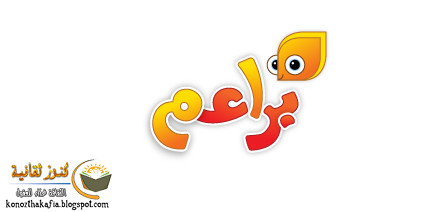 تردد قناة براعم للاطفال الجديد