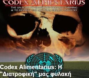 Ήρθε το Codex Alimentarius στην Ελλάδα. (Ετοιμαστείτε για ακραίες καταστάσεις στο προσεχές μέλλον!!