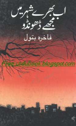 - Ab Bharay Shehr May Mujay Dhondo By Fakhra Batool