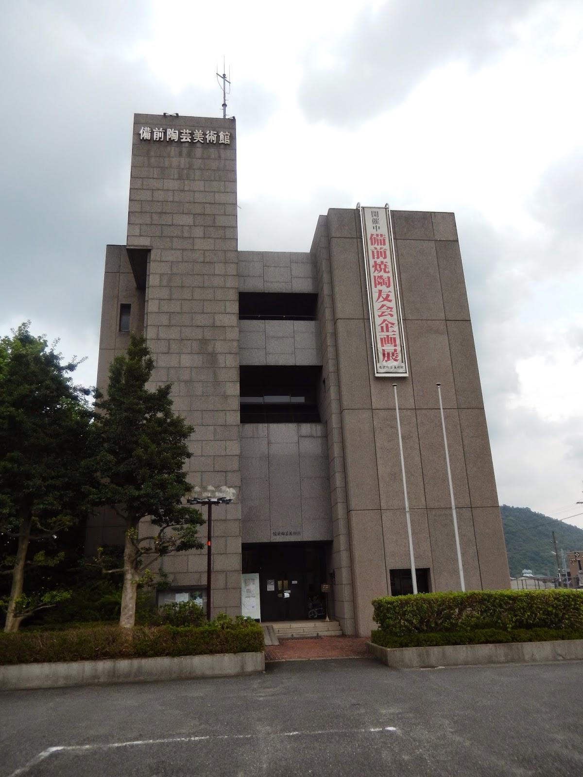 musée de la céramique de Bizen à Inbe