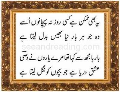Best Urdu Poetry with Beautiful Frames ~ Best Urdu Poetry