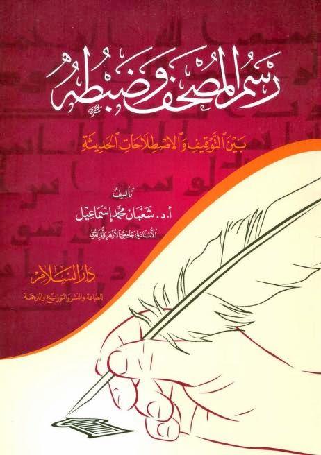 رسم المصحف وضبطه بين التوقيف والاصطلاحات الحديثة - شعبان محمد إسماعيل pdf