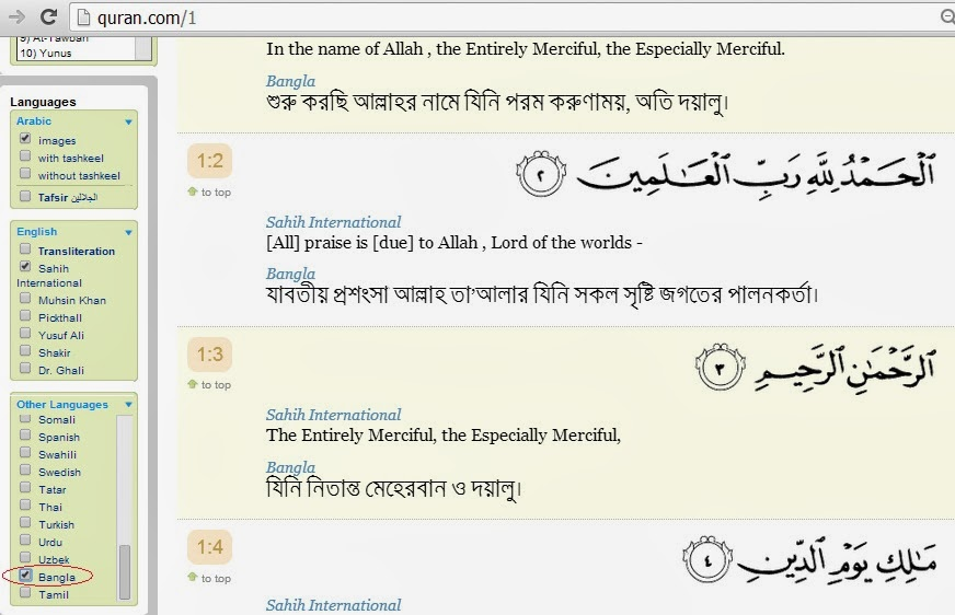 quran with bangla translation