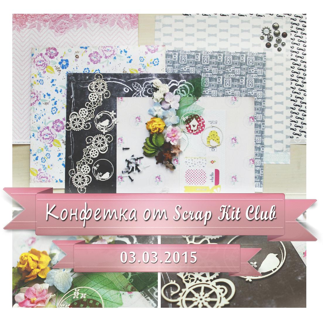 from Scrap Kit Club