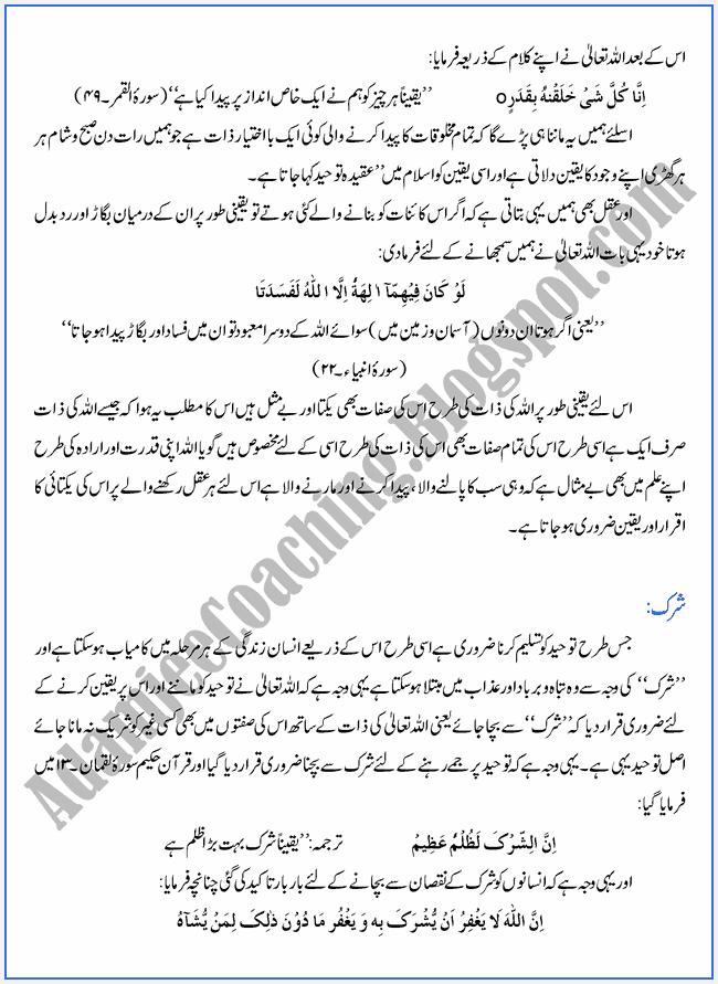 XI-Islamiat-Notes-Toheed
