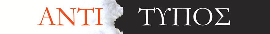 Ο «Αντί-τυπος» από την Αλεξανδρούπολη, απευθύνεται και σε αναγνώστες «εκτός των τειχών»