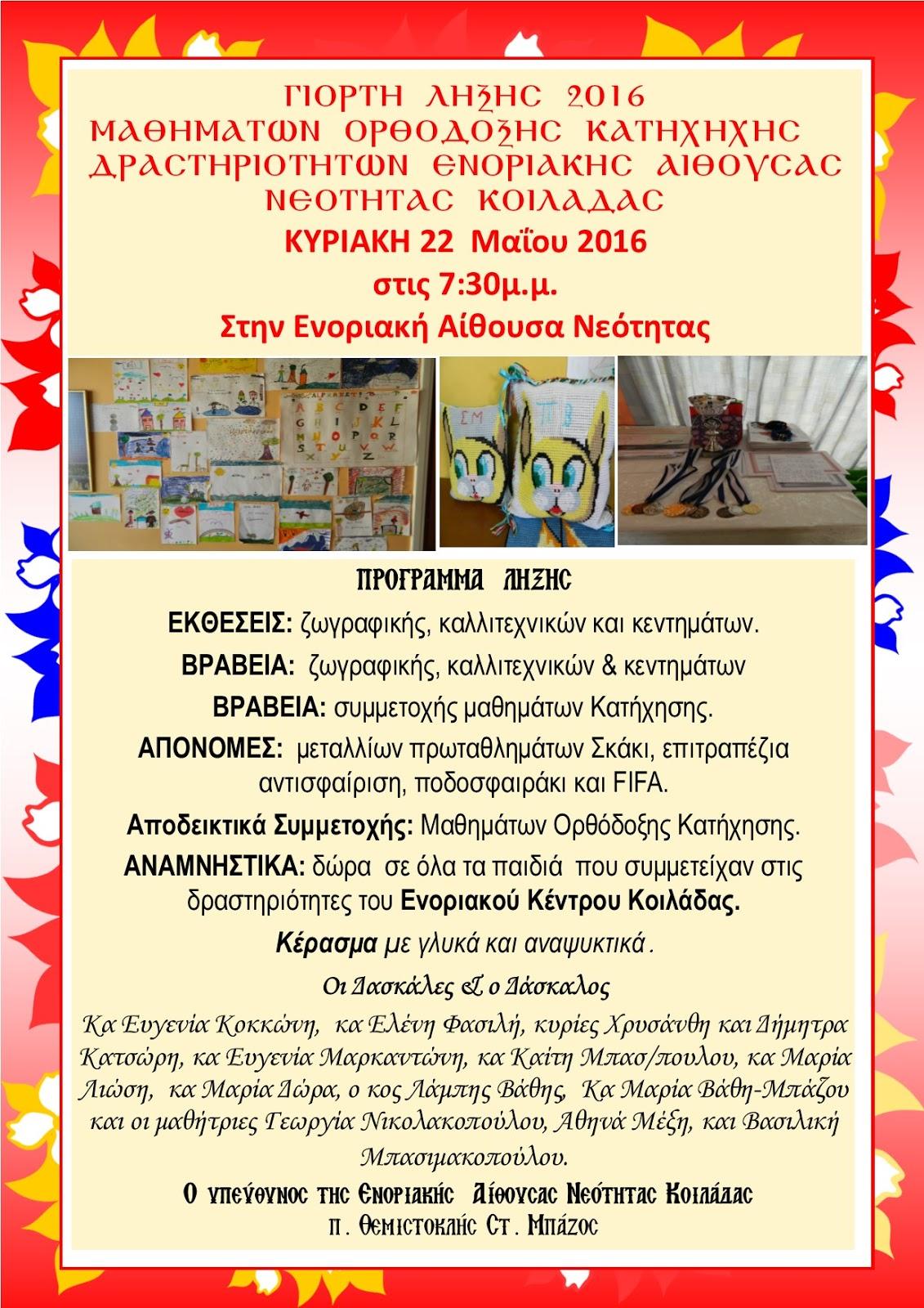 Γιορτή λήξης 2016 μαθημάτων Ορθόδοξης Κατήχησης και δραστηριοτήτων Ενοριακής Αίθουσας Νεότητας στην