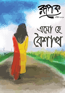 রূপক এপ্রিল ২০১৮