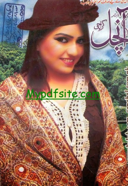 Aanchal Digest February 2014