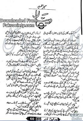 Deenar by Sumera Hameed pdf