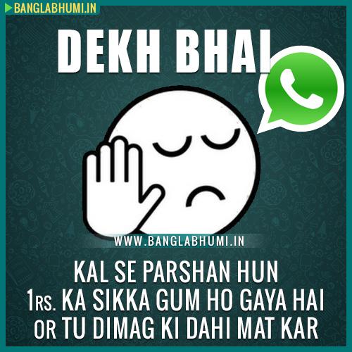 Latest Whatsapp Dekh Bhai Funny Images