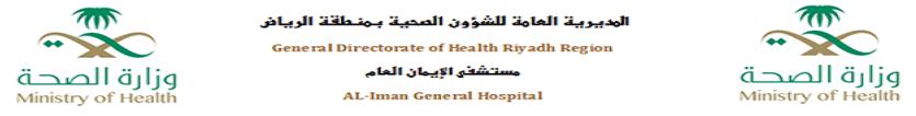 Al-Iman General Hospital Riyadh