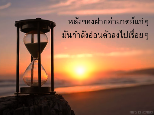 พลังของฝ่ายอำมาตย์แก่ๆ