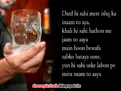 sad bewafai shayari in hindi sharab shayari in hindi