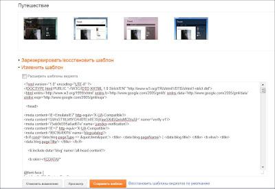 Blogger:Edit Html Template