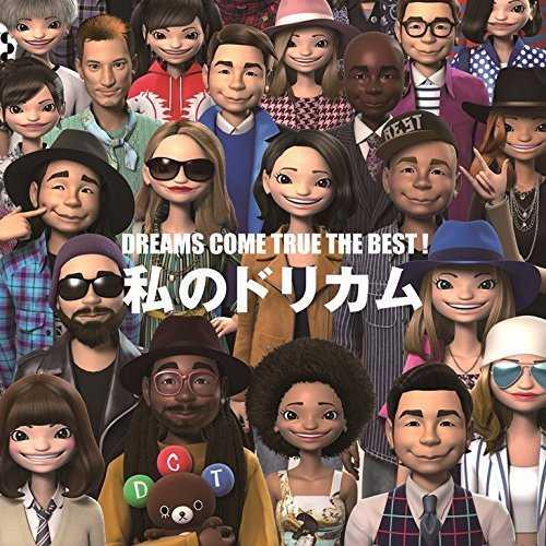 [Album] DREAMS COME TRUE THE BEST! 私のドリカム (2015.07.08/MP3/RAR)
