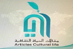 مقالات الحياة الثقافية