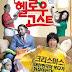 Hello Ghost (Korean Movie)