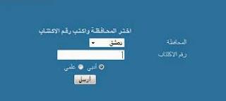 نتائج سنة 9 اساسي بسوريا برقم الاكتتاب 2015 مباشرة من موقع وزارة التربية السورية Syria ninth grade