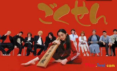 Phim Cô giáo Yankưmi - VTV6 [2012] Online