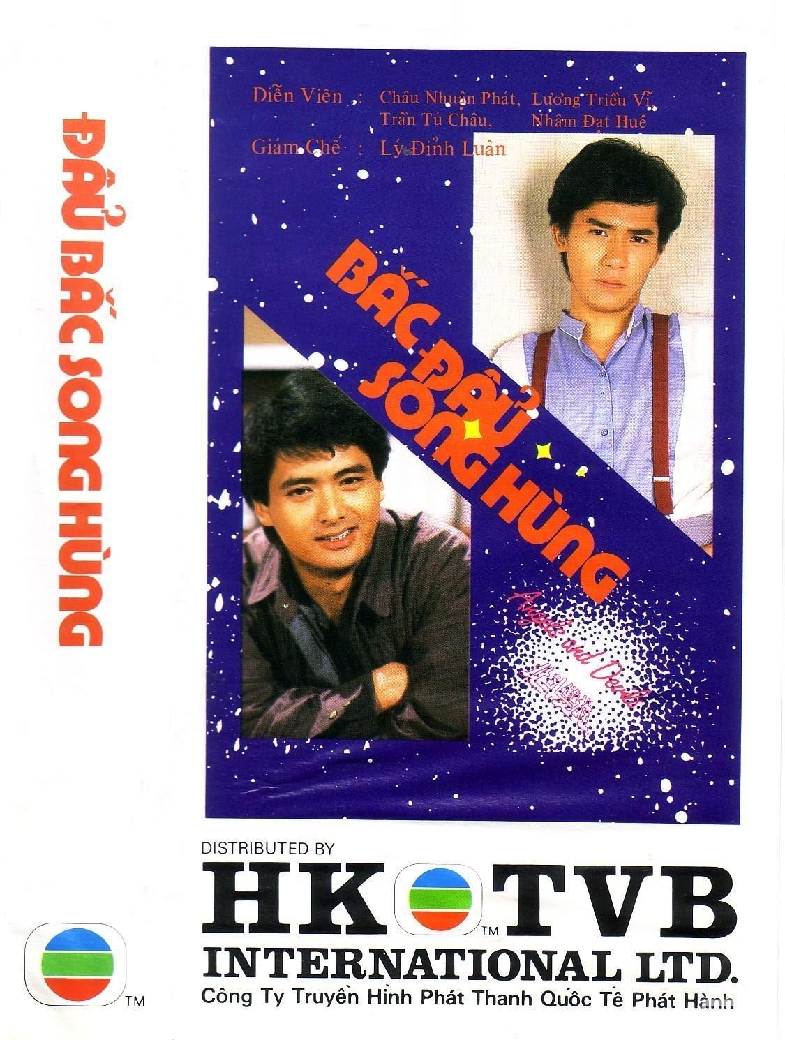 poster Bắc Đẩu Song Hùng
