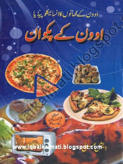 Oven ki Pakwan Recipeas writen by Aish Ali