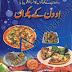 Oven Ki Pakwan Recipes writen by Ashal Ali
