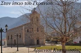 Γιορτή Μπάμιας στους Aρμενιούς Τριφυλίας !