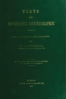 الكنز اللغوي. نشرة هفنر الأصلية