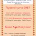 ΠΡΟΓΡΑΜΜΑ ΛΕΙΤΟΥΡΓΙΩΝ ΧΡΙΣΤΟΥΓΕΝΝΩΝ 2015 *** THE PROGRAM OF THE H. MASS CHRISTMAS 2015