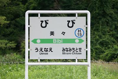 千歳線美々駅駅名表示板