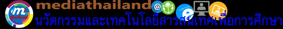 mediathailand : นวัตกรรมเทคโนโลยีสารสนเทศเพื่อการศึกษา