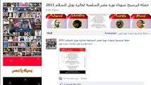 مستخدمو فيسبوك يطالبون بمنح الشعب المصري نوبل للسلام
