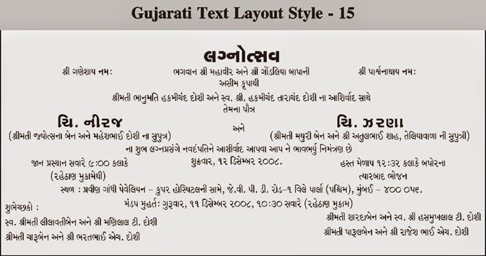 Wedding And Jewellery Gujarati