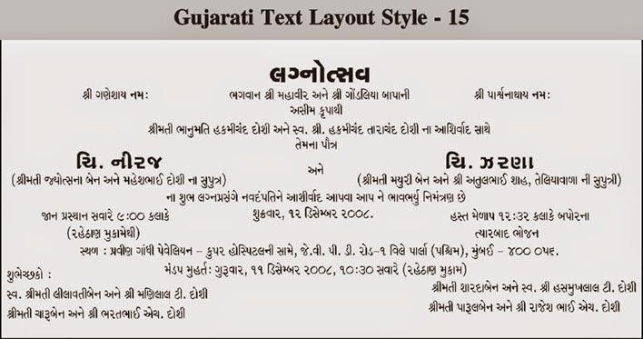 Wedding invitation in gujarati guitarreviews wedding invitation wording in gujarati yaseen for invitations stopboris Image collections