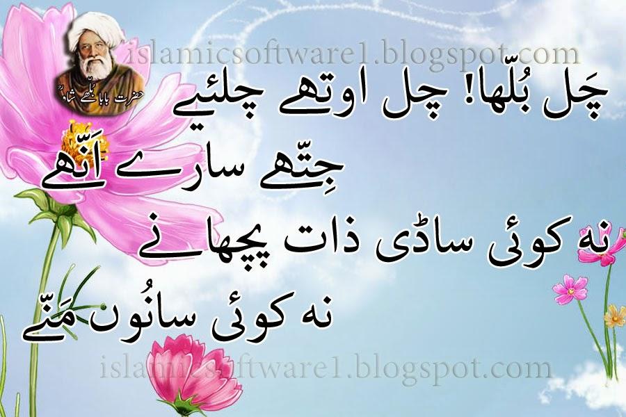 baba bulleh shah quotes 3