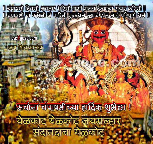 Champa shashti marathi wishes