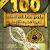 تحميل كتاب مائة من عظماء أمة الإسلام غيروا مجرى التاريخ pdf جهاد الترباني
