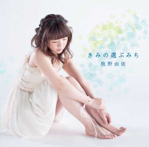 [Single] 牧野由依 – きみの選ぶみち (2015.06.03/MP3/RAR)
