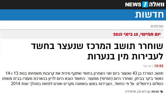 http://news.walla.co.il/item/2864783