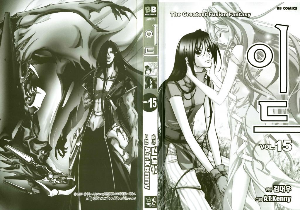 ID - The Greatest Fusion Fantasy Chap 93 Upload bởi Truyentranhmoi.net