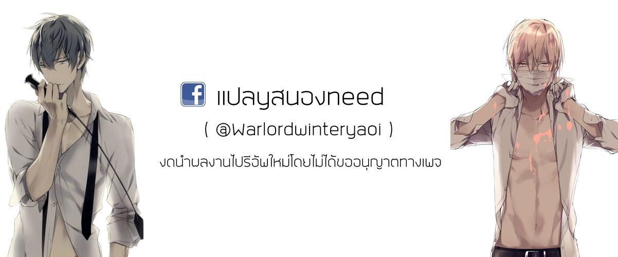แปลYสนองNeed