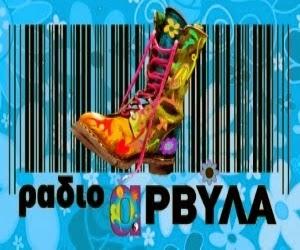 ράδιο αρβύλα επεισοδιο 02-06-2014, radio arvila epeisodio 02-06-2014
