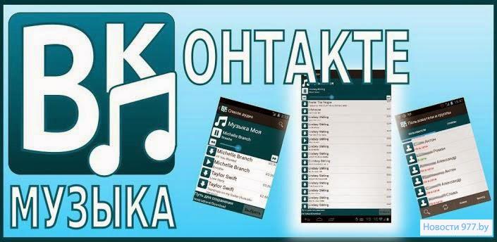 музыка вк новости 977.by